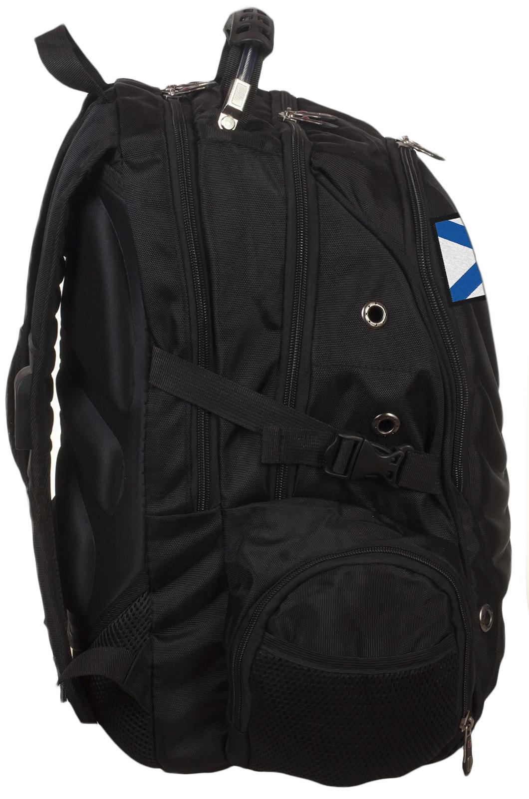Большой удобный рюкзак с нашивкой Андреевский флаг - купить выгодно