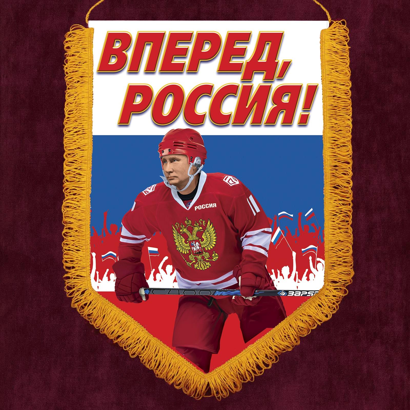 Большой вымпел Вперед, Россия!