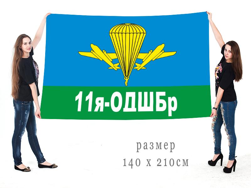 Купить в военторге большой флаг «11 ОДШБр»