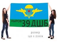 Большой флаг 39 ОДШБр ВДВ СССР