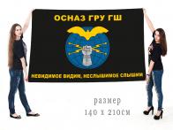 Большой флаг ОсНаз ГРУ ГШ