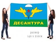 "Большой флаг ВДВ ""Десантура"""