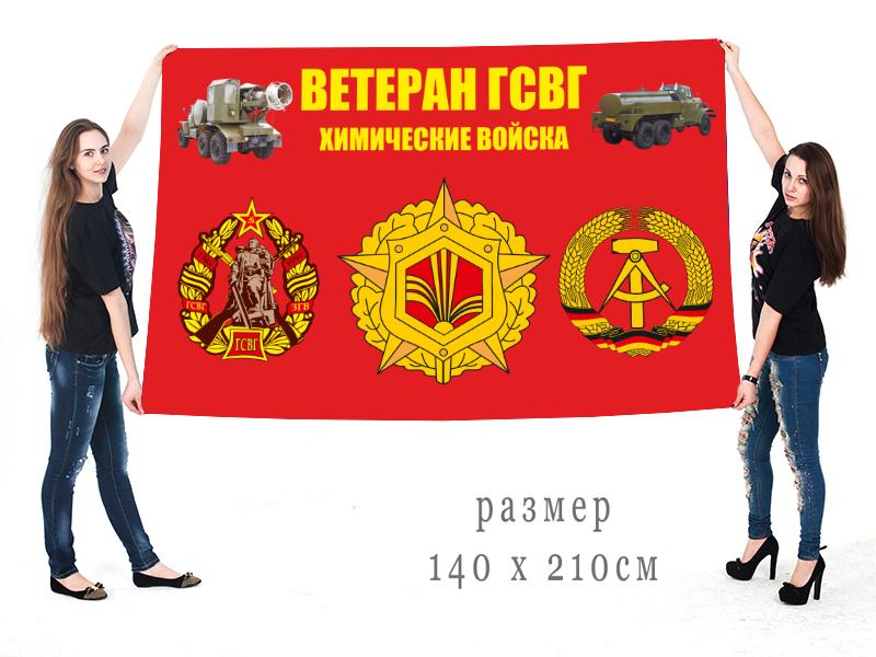 Заказать в интернет магазине флаг «Ветеран ГСВГ, Химические войска»
