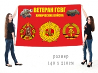Большой флаг Ветеран ГСВГ, Химические войска