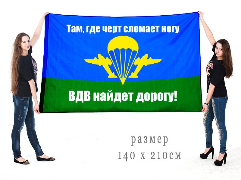 Большой флаг Воздушно-десантных войск