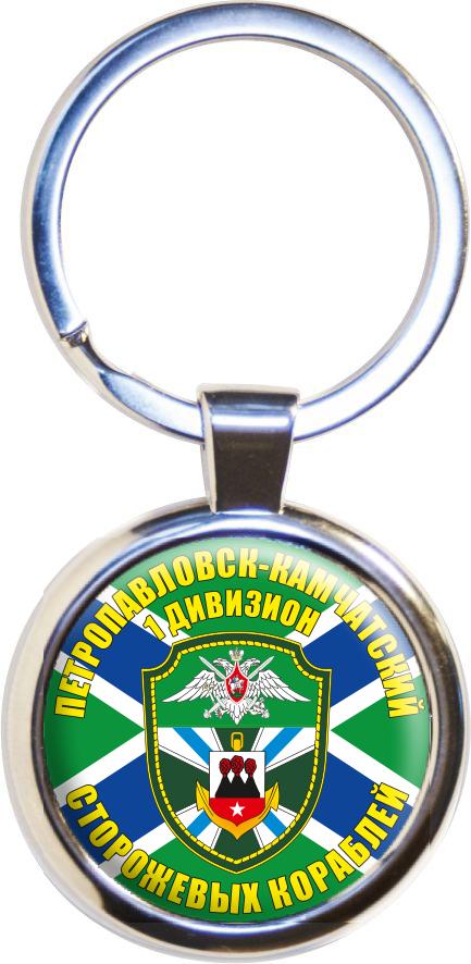 """Брелок """"1-й дивизион сторожевых кораблей"""""""