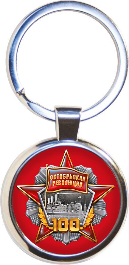 """Брелок """"100 лет Октябрьской Революции"""""""