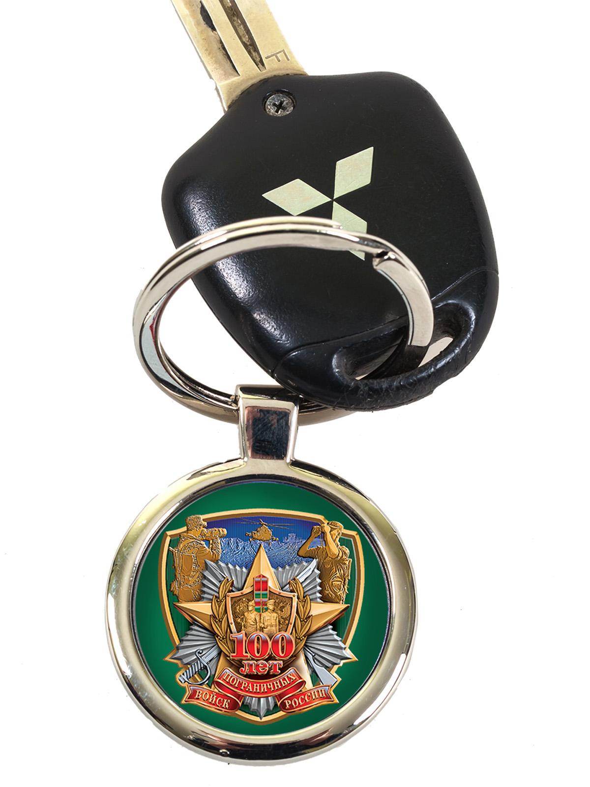 Брелок для ключей с символикой Погранвойск.