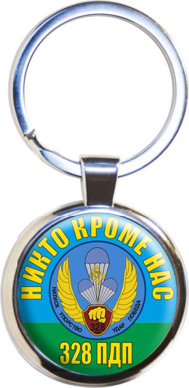 Брелок «328 ПДП ВДВ»