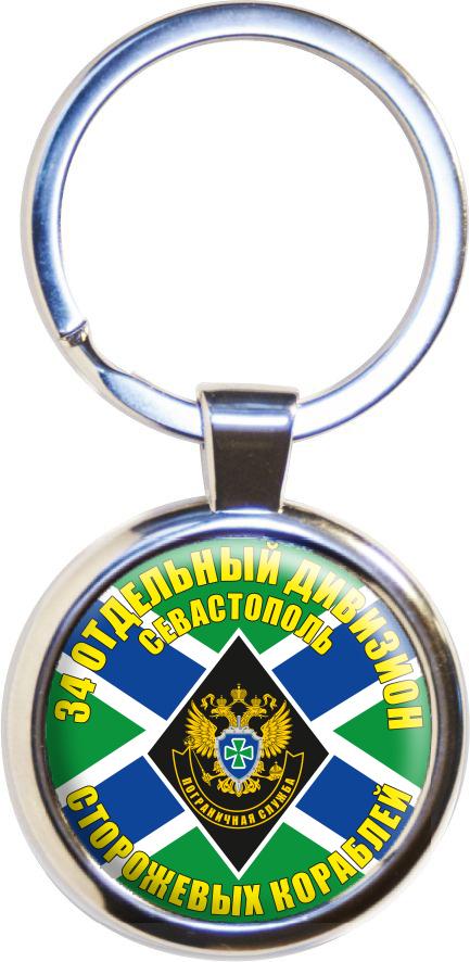 """Брелок """"34-й отдельный дивизион ПСКР Севастополь"""""""