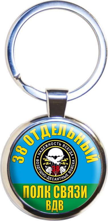 Брелок «38 Отдельный полк связи»