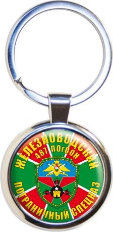 """Брелок """"487 отряд пограничного спецназа"""""""