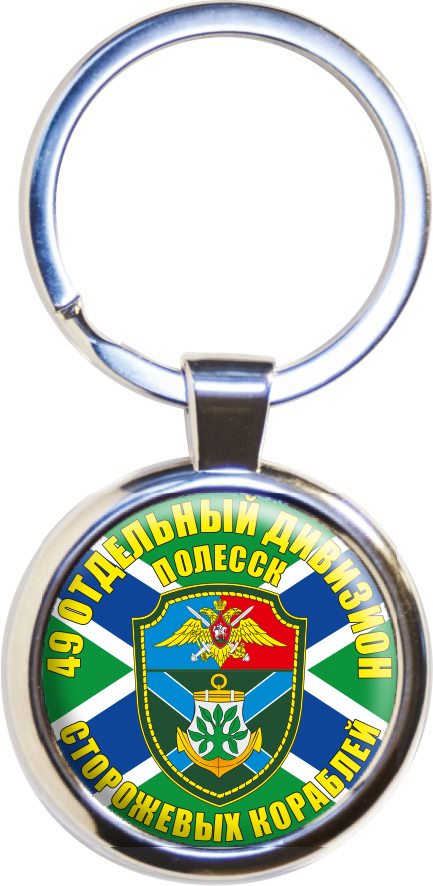 """Брелок """"49 отдельный дивизион ПСКР"""""""