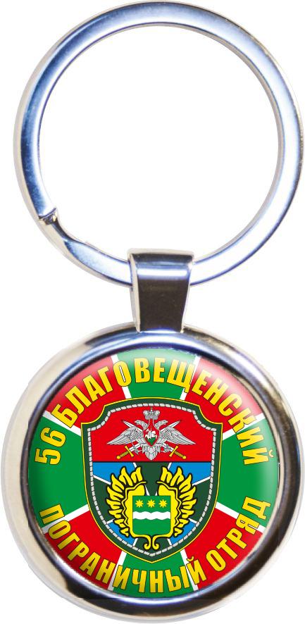 """Брелок """"56 Благовещенский погранотряд"""""""