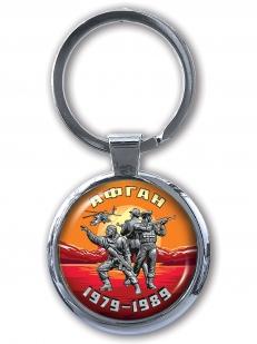 """Брелок """"Афган. 1979-1989"""" для автоключа"""