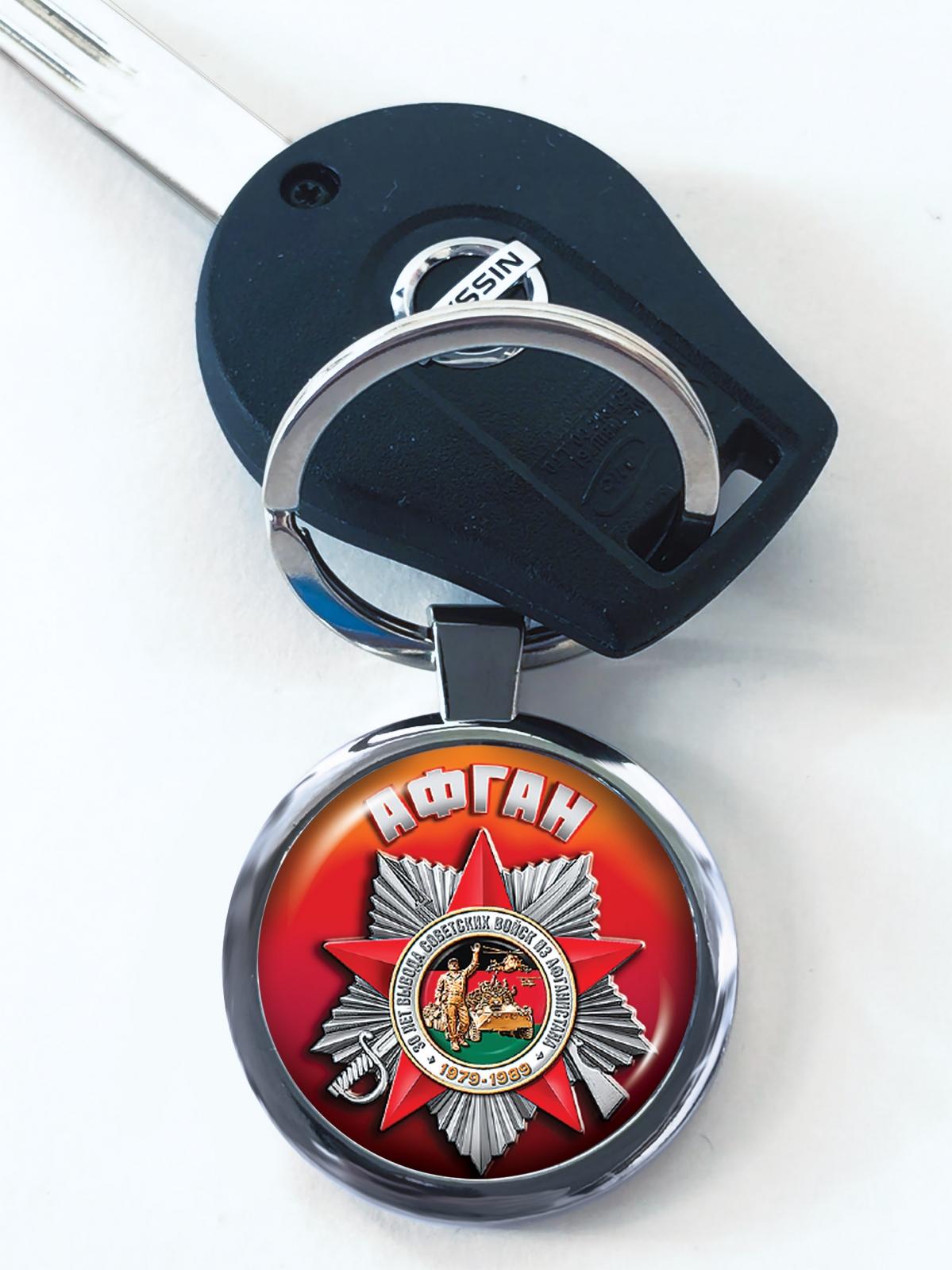 """Брелок """"Афганистан. 1979-1989"""" для автоключа купить в Военпро"""