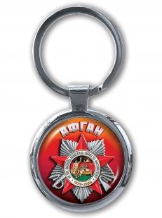 """Брелок """"Афганистан. 1979-1989"""" для автоключа"""