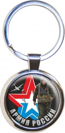Брелок «Армия России»
