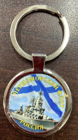"""Брелок """"Черноморский Флот России"""""""