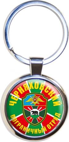 "Брелок ""Черняховский погранотряд"""