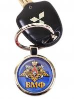 Брелок для ключей ВМФ