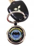 Брелок для ключей Военная разведка