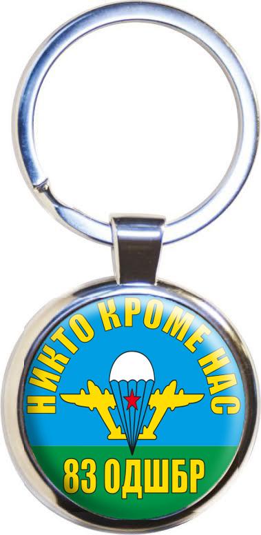 Брелок «Флаг 83 ОДШБр ВДВ»