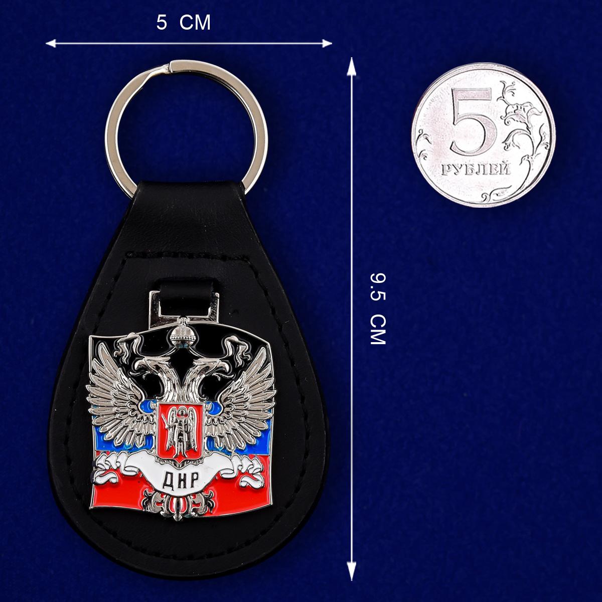 Брелок ДНР - сравнительный размер
