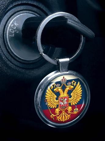 """Брелок """"Герб России"""" двухсторонний для автоключа"""