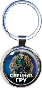 Брелок Спецназа ГРУ «Грушник»