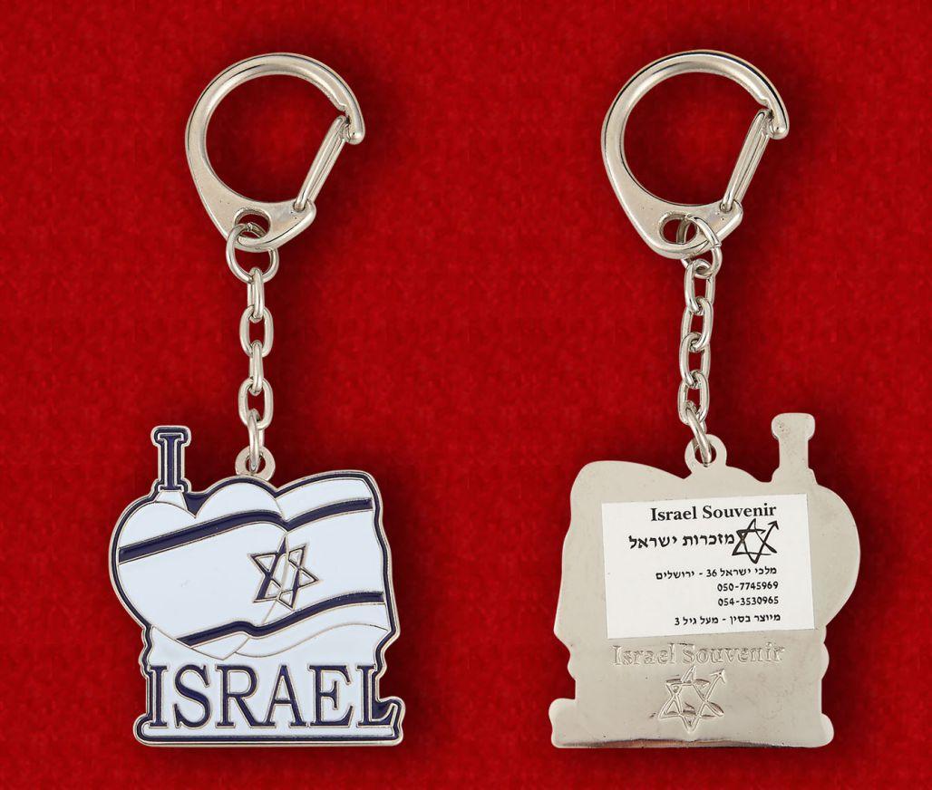 """Брелок """"Израиль"""""""