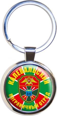 """Брелок """"Калевальский погранотряд"""""""