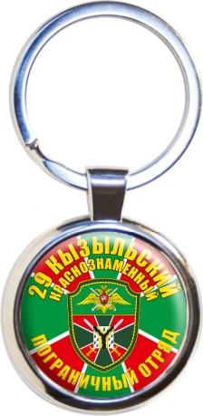 """Брелок """"Кызыльский погранотряд"""""""
