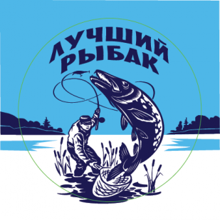 Брелок Лучшего рыбака