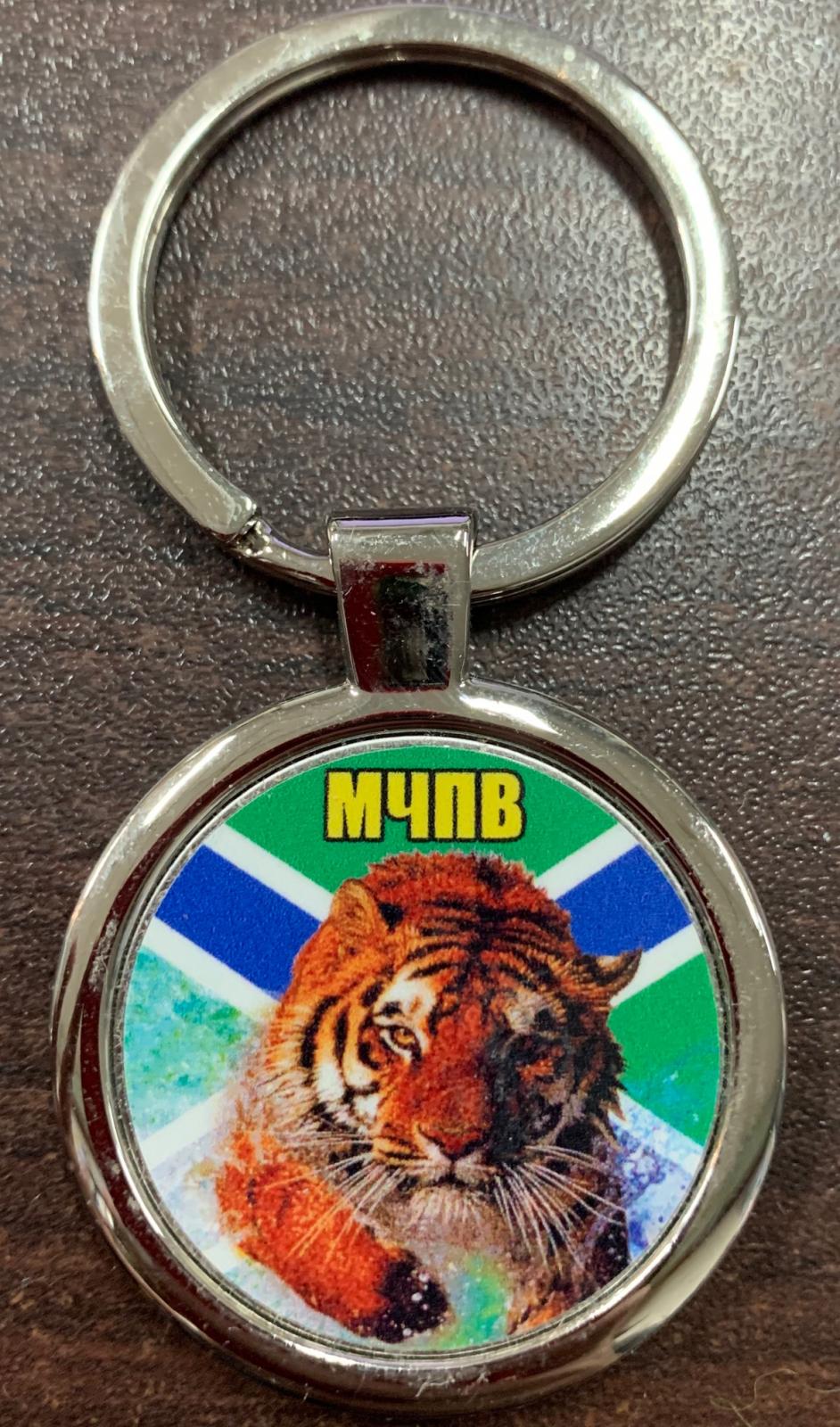 "Брелок ""МЧПВ"" с тигром"