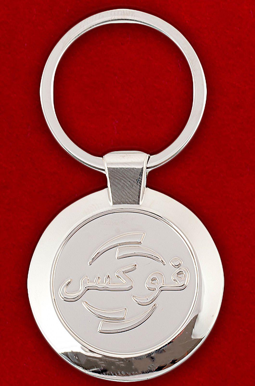 Брелок металлический с логотипом