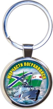 """Брелок """"Морчасти Погранвойск"""""""