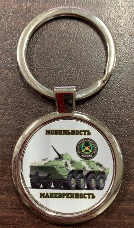"""Брелок Мотострелковых Войск """"Мобильность, Меневренность"""""""