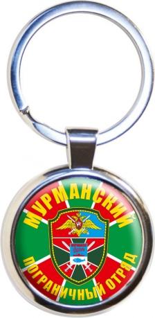 """Брелок """"Мурманский погранотряд"""""""