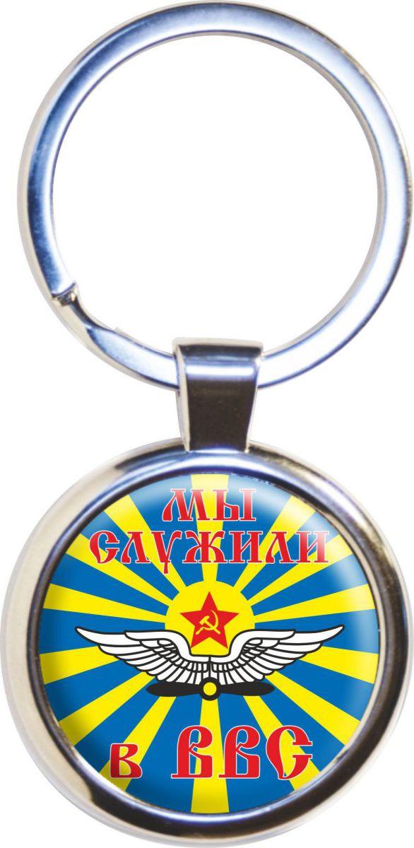 Брелок ВВС СССР «Мы служили в ВВС»