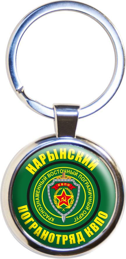 """Брелок """"Нарынский погранотряд"""""""