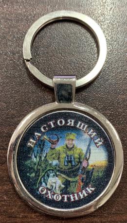 "Брелок ""Настоящий Охотник"""