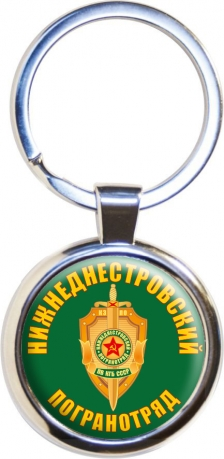 """Брелок """"Нижнеднестровский погранотряд"""""""