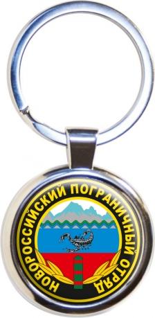 "Брелок ""Новороссийский погранотряд"""