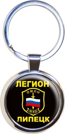Брелок ОМОН «Легион»