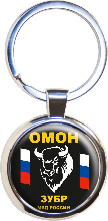 Брелок ОМОН «Зубр»