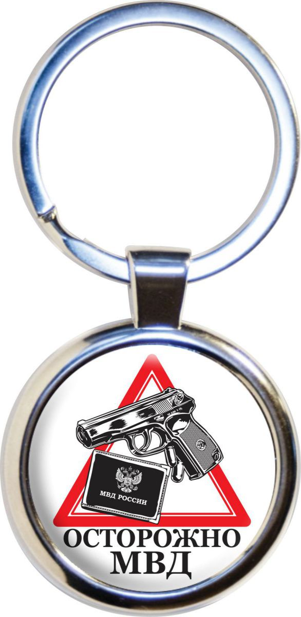 Брелок для ключей «Осторожно МВД»