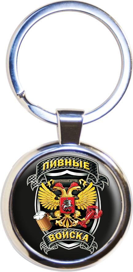 """Брелок """"Пивные войска"""""""
