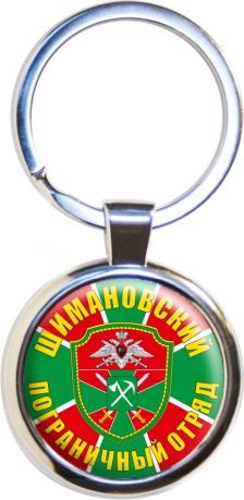 """Брелок """"Погранотряд Шимановск"""""""