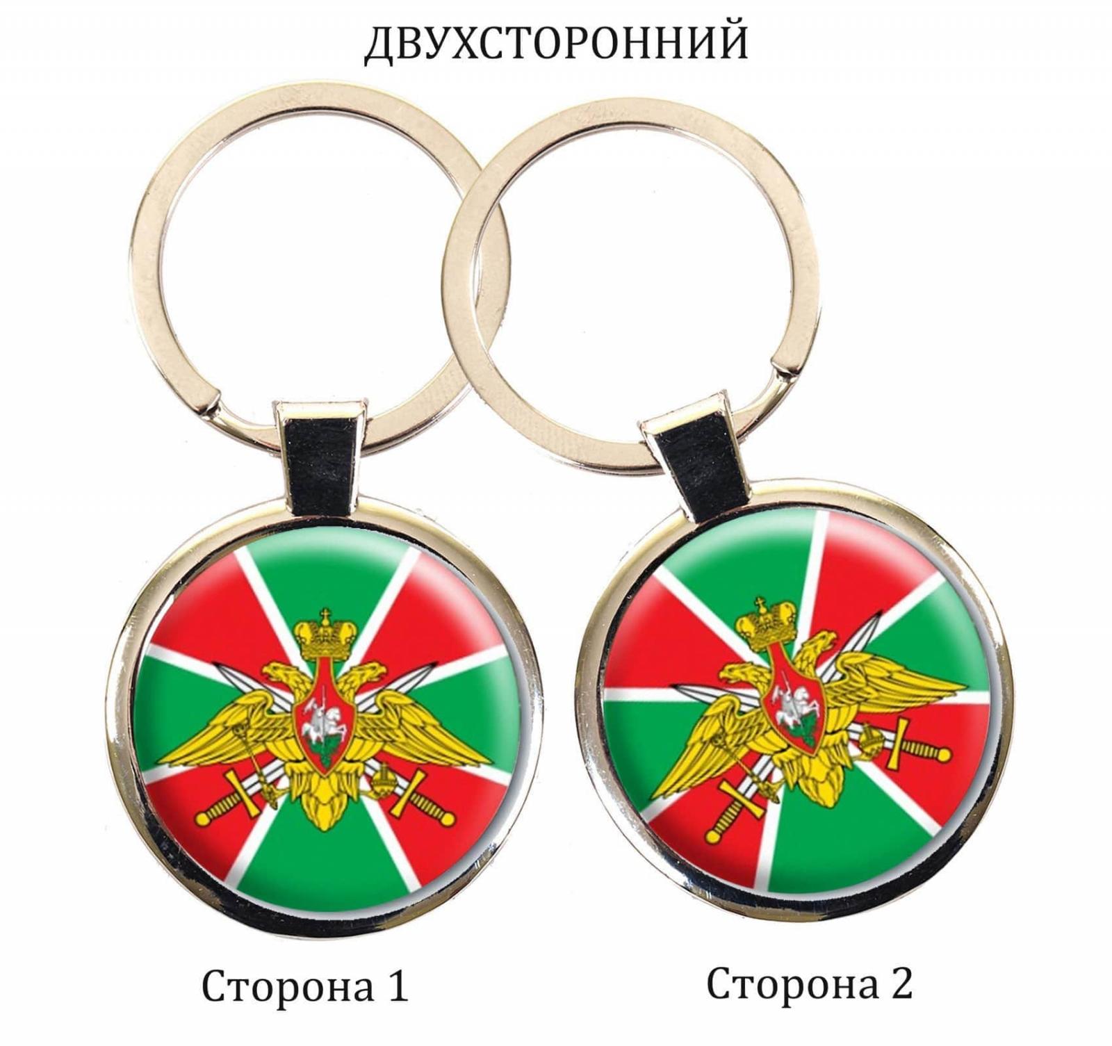 Двухсторонний брелок «Погранвойска»